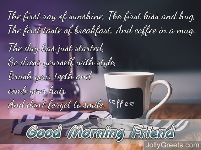 Good Morning Poems for Friends